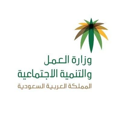 عمل الرياض يستقبل 5335 ملف حماية أجور العاملين بالقطاع الخاص