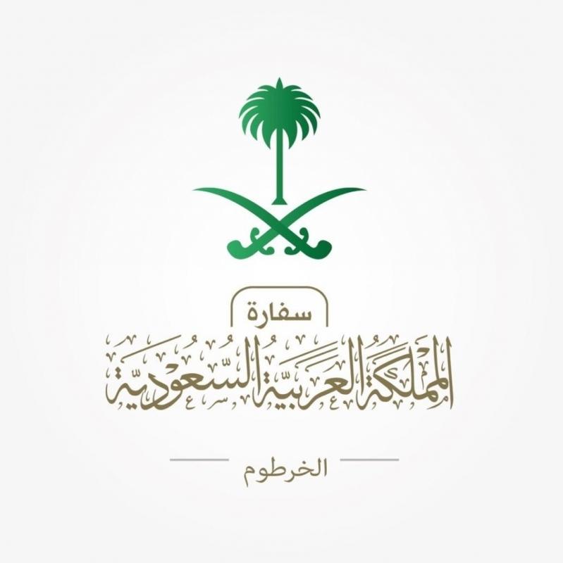سفارة المملكة لدى السودان تدعو المواطنين للالتزام بحظر التجوال