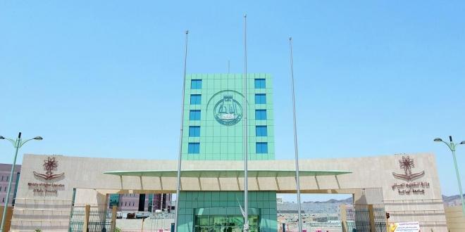 جامعة الباحة تعلن أسماء المقبولين