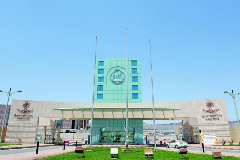 جامعة الباحة تفتح باب القبول لمرحلة البكالوريوس