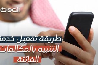 """فيديو """"المواطن"""".. طريقة تفعيل خاصية التنبيه بالمكالمات الفائتة - المواطن"""