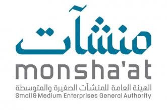 منشآت تشارك في مؤتمر القطاع المالي دعمًا للمنشآت الصغيرة والمتوسطة ورواد الأعمال - المواطن