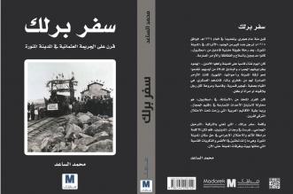 سفر برلك .. قرن على الجريمة العثمانية في المدينة المنورة - المواطن