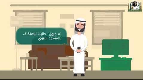 فيديو.. شؤون الحرمين توضح طريقة التسجيل للاعتكاف