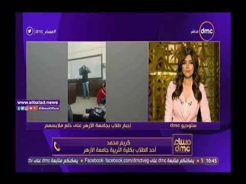 فيديو.. الطالب بطل واقعة خلع البنطلون بجامعة الأزهر يخرج عن صمته