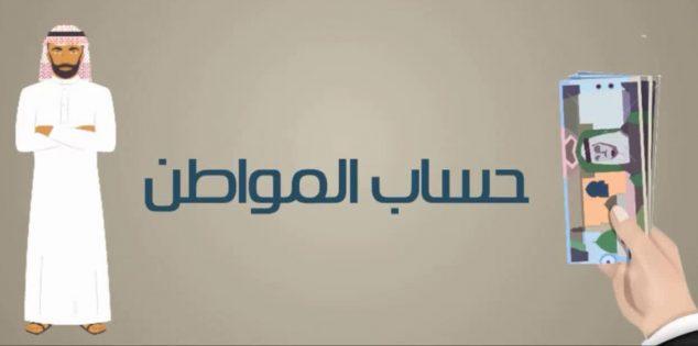 حساب المواطن يوضح الإجراء المتبع في حال تغيير رقم الآيبان