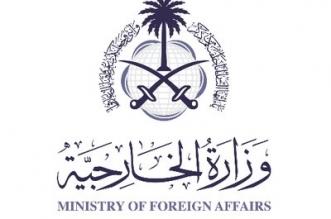 المملكة ترفض وتدين التصعيد التركي الأخير في الشأن الليبي - المواطن