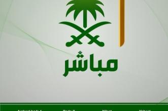 إطلاق قناة السعودية مباشر لمتابعة قمم مكة المكرمة وهنا الترددات - المواطن