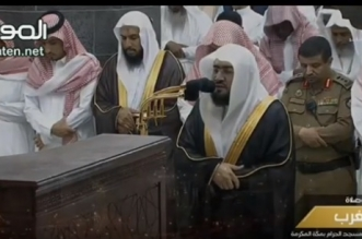 شاهد .. تلاوة عذبة بصوت الشيخ بندر بليلة تحت وميض البرق في الحرم المكي - المواطن