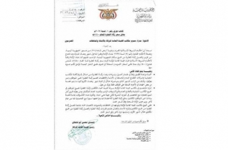 """الحوثي يسلّط """"سيف الزكاة"""" على رقاب الموظفين - المواطن"""