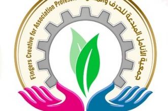 وظائف نسائية شاغرة لدى جمعية الأنامل المبدعة بجازان - المواطن