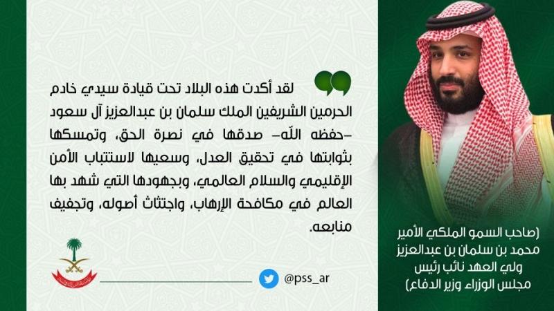 رئاسة أمن الدولة تستهل تغريداتها بمقولات للملك سلمان وولي العهد 2