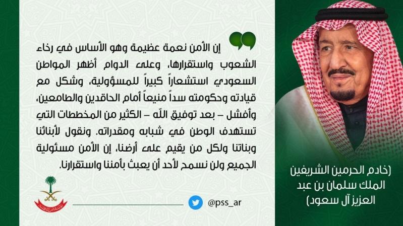 رئاسة أمن الدولة تستهل تغريداتها بمقولات للملك سلمان والأمير محمد بن سلمان
