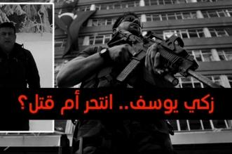 علامات استفهام مستمرة بشأن جثمان زكي يوسف والمسرحية التركية فاشلة! - المواطن