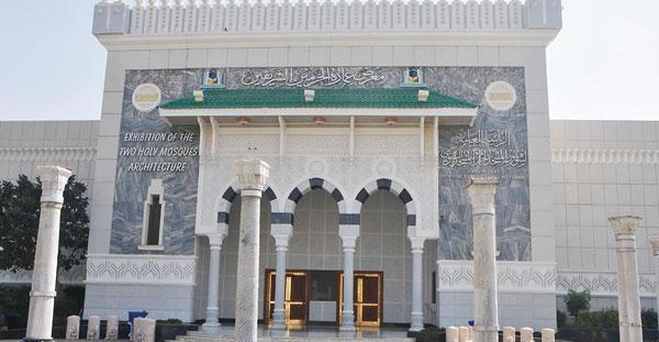 افتتاح معرض عمارة الحرمين ضمن موسم رمضان في مكة