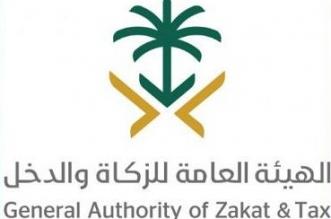 الزكاة والدخل تضبط 622 مخالفة ضريبية خلال أسبوع - المواطن