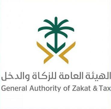الزكاة والدخل تدعو المكلفين إلى تقديم إقرارات ضريبة السلع الانتقائية