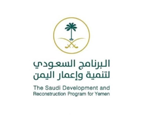 المملكة تودع 27 مليون دولار في المركزي اليمني لدعم السلع الأساسية