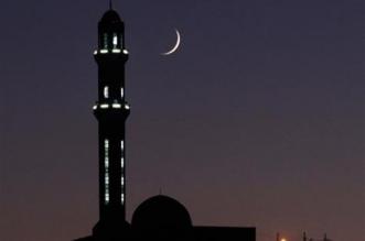 ثبوت رؤية هلال رمضان في بريطانيا وماليزيا - المواطن