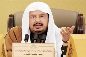 رئيس الشورى: الهجوم على محطتي ضخ النفط يستهدف إمدادات الطاقة والاقتصاد العالمي - المواطن