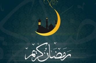 إمساكية شهر رمضان بجميع محافظات ومناطق المملكة - المواطن