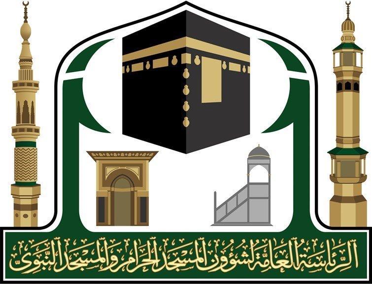 #وظائف شاغرة في رئاسة الحرمين لحملة الماجستير والدكتوراه