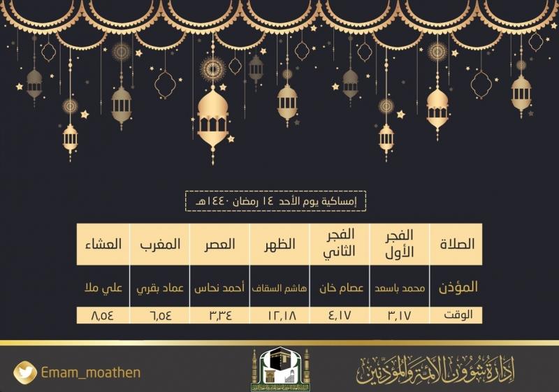 تعرف على موعد أذاني المغرب والعشاء اليوم 14 رمضان - المواطن