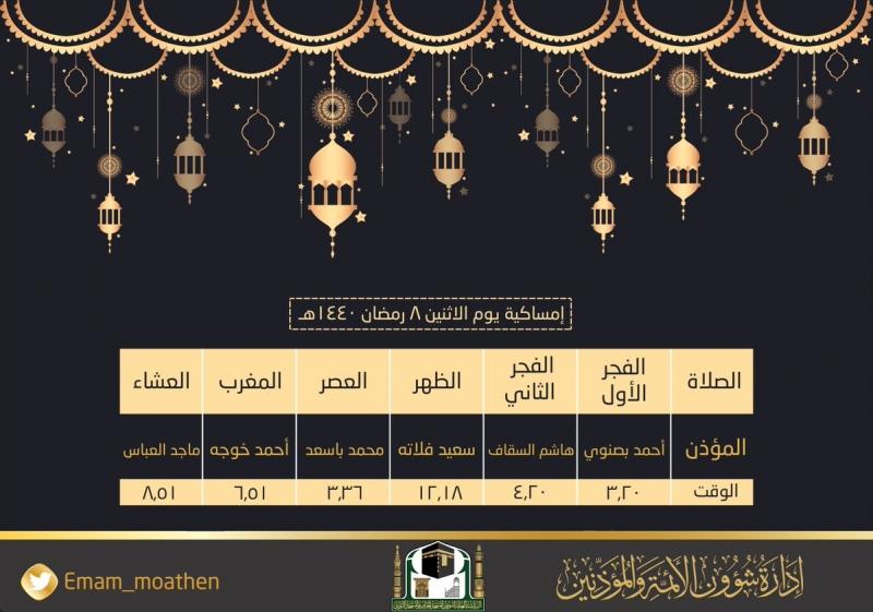 إمساكية اليوم الثامن من شهر رمضان المبارك وموعد أذان المغرب - المواطن