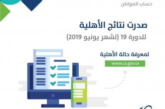 حساب المواطن يعلن صدور نتائج الأهلية للدورة الـ19 عبر هذا الرابط - المواطن