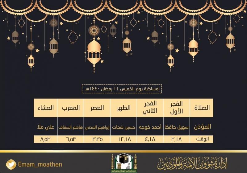 إمساكية اليوم الـ11 من شهر رمضان وموعد أذاني الفجر والمغرب - المواطن