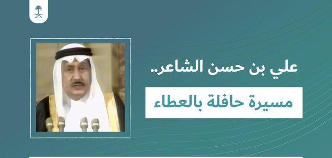 وزارة الإعلام تنعى علي بن حسن الشاعر.. مسيرة حافلة بالعطاء