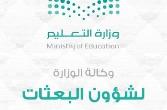 التعليم تطلق برنامج ابتعاث جديد للمعلمين والمعلمات - المواطن