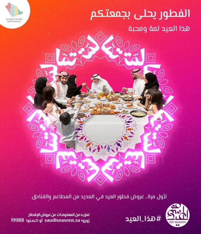 خيمة العيد تستحضر عاداتنا الجميلة والمطاعم والفنادق تتسابق لتقديم عروض الفطور - المواطن