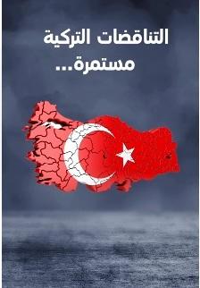 في ظل تناقضات أنقرة.. صيفنا في تركيا أخطر