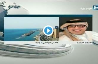 فيديو.. الساعد: إيران الإرهابية تتعمد تعطيل مصالح الاقتصاد الدولي والعبث بأمن المنطقة - المواطن