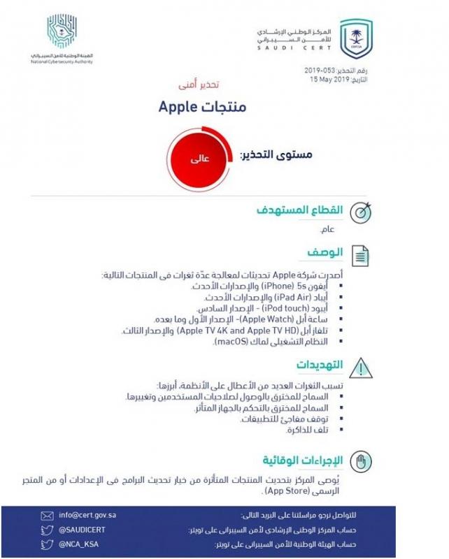 الأمن السيبراني يحذر من ثغرة خطيرة في بعض منتجات Apple - المواطن