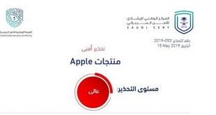الأمن السيبراني يحذر من ثغرة خطيرة في بعض منتجات Apple