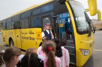 أكثر من 226 ألف طالب وطالبة يستفيدون من النقل المدرسي في الشرقية - المواطن