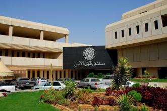 وظائف شاغرة لدى مستشفى قوى الأمن - المواطن