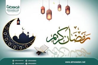 صور رمضان تنثر عبق الشهر الفضيل في مواقع التواصل الاجتماعي - المواطن