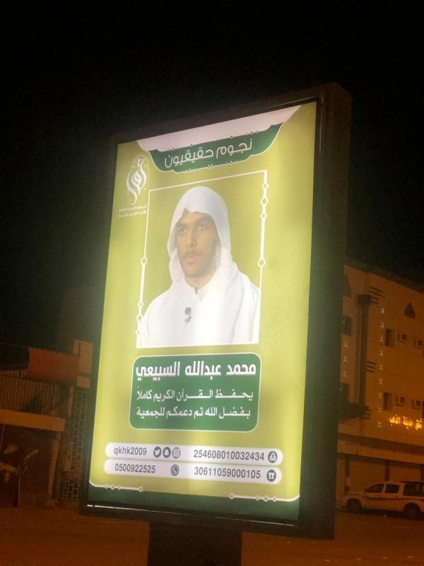 تحفيظ الخرمة تزيّن شوارع المحافظة بصور الخاتمين - المواطن