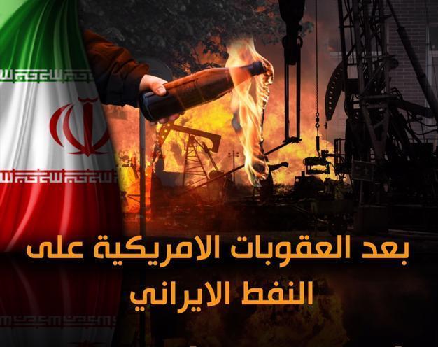 النظام الإيراني ووكلاؤه يهددون استقرار الاقتصاد العالمي
