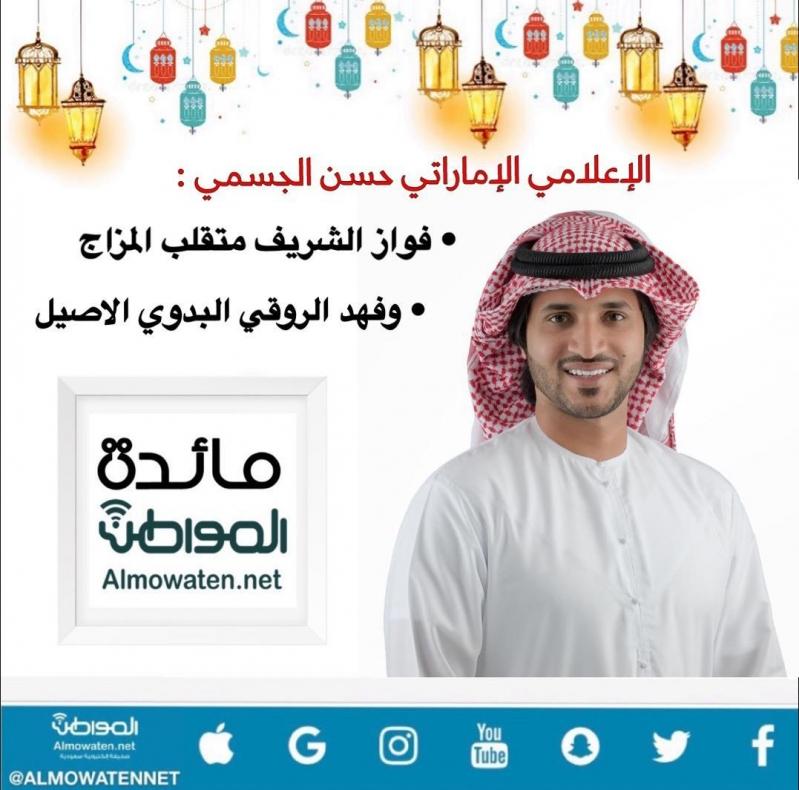 الإعلامي الإماراتي حسن الجسمي : فواز الشريف متقلب المزاج وفهد الروقي يمتلك صفات البدوي الأصيل