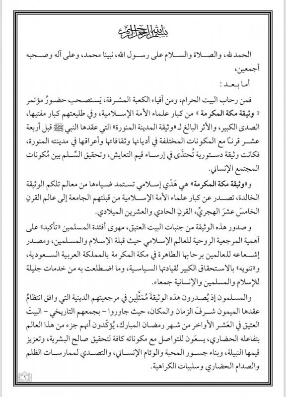تعرف على بنود وثيقة مكة المكرمة التاريخية لإرساء قيم السلام والتعايش - المواطن