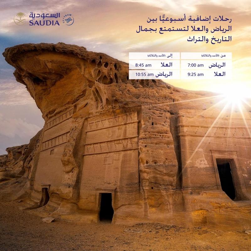 الخطوط السعودية تضيف رحلتين جديدتين بين الرياض والعلا - المواطن
