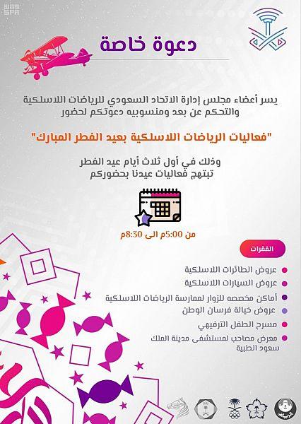 اتحاد الرياضات اللاسلكية يعايد سكان وزوار الرياض بعروض مميزة - المواطن