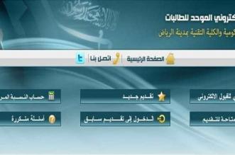 بدء القبول الموحد للطالبات في جامعات الرياض غدًا - المواطن