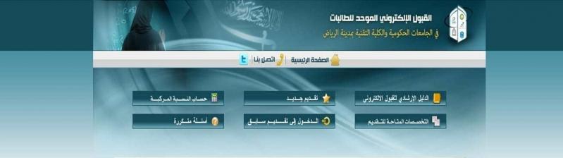 بوابة القبول الإلكتروني الموحد تواصل تسجيل الطالبات عبر هذا الرابط