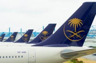 إعفاء جميع الرحلات الدولية المغادرة من وإلى المملكة من رسوم التغيير والاسترداد - المواطن