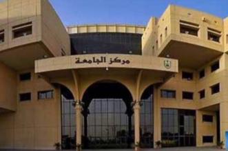 مواعيد ورابط القبول الموحد للطلاب والطالبات في جامعات الرياض - المواطن